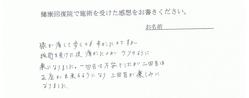 半月板損傷・名古屋市の整体・膝の痛み