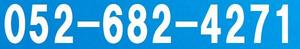腰痛・名古屋市の整体成長痛・オスグット・たな障害