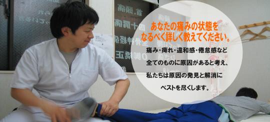 名古屋市の整体・半月版損傷・オスグット・膝の痛み・たな障害