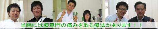 名古屋市の膝の痛み整体です・半月板損傷・オスグット・膝の痛み・ジャンパー膝・オスグット・成長痛・病院・たな障害